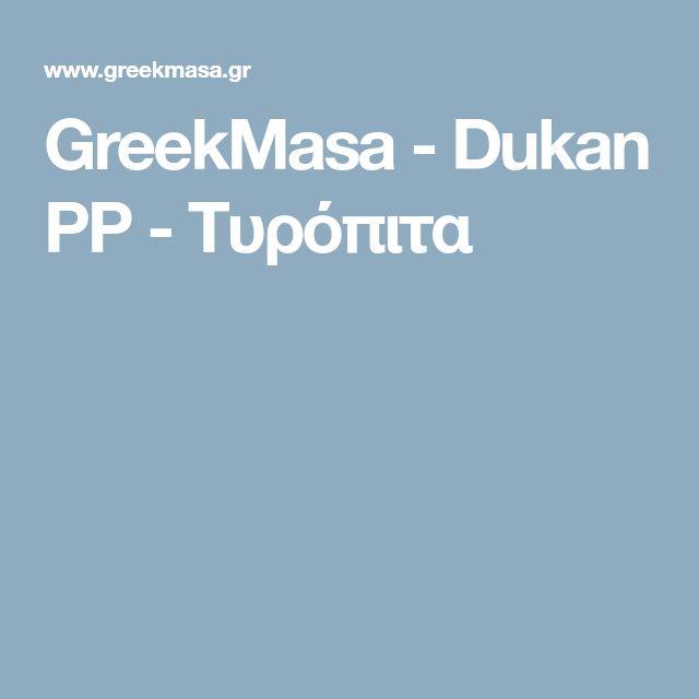 GreekMasa - Dukan PP - Τυρόπιτα