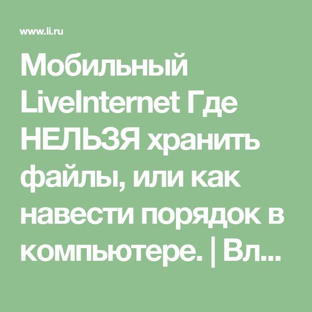 Мобильный LiveInternet Где НЕЛЬЗЯ хранить файлы, или как навести порядок в компьютере. | Владимир_Шильников - Всё обо всём! Кто ищет, тот что-то знает - кто ищет, тот находит! |