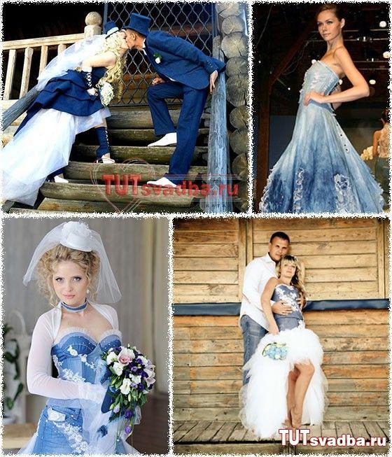 Джинсовая свадьба » Свадебный портал ТУТ СВАДЬБА