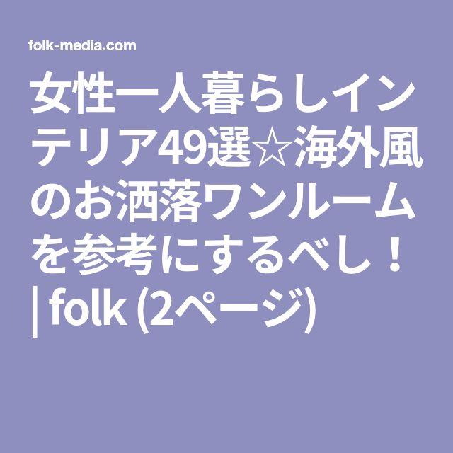 女性一人暮らしインテリア49選☆海外風のお洒落ワンルームを参考にするべし! | folk (2ページ)