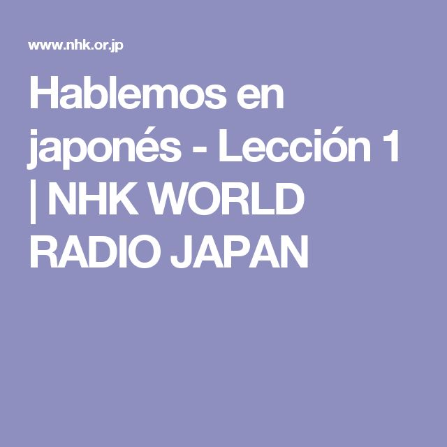 Hablemos en japonés - Lección 1 | NHK WORLD RADIO JAPAN