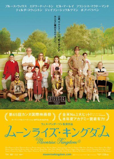 映画『ムーンライズ・キングダム』 MOONRISE KINGDOM (C) 2012 MOONRISE LLC. All Rights Reserved.