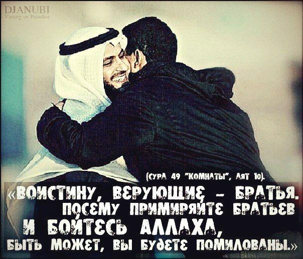 Открытка, исламская картинка с надписью о дружбе
