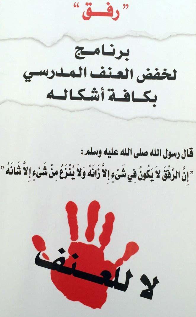 Image Result For برنامج رفق Arabic Quotes Quotes Arabic Calligraphy