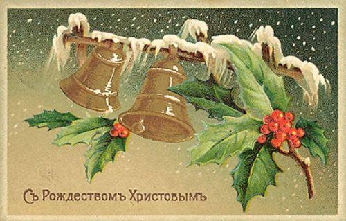 Открытки к Рождеству Христову, эта  открытка   старинная.