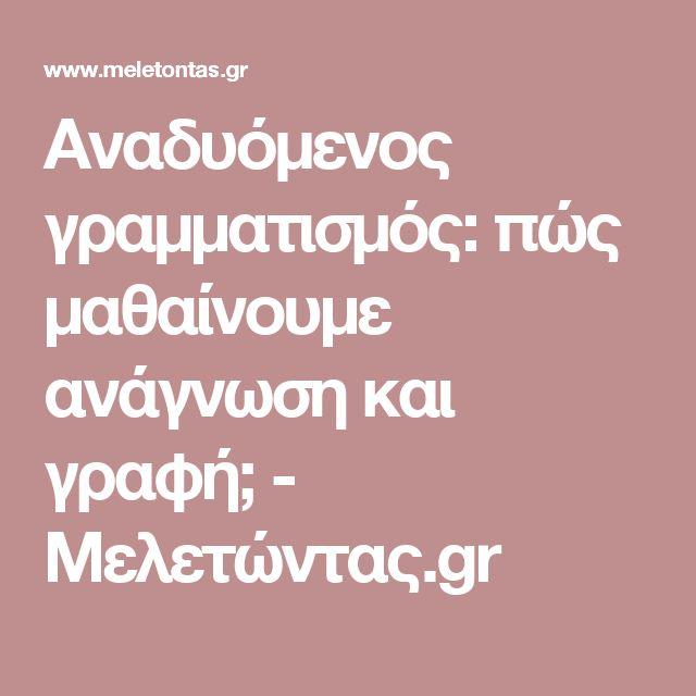 Αναδυόμενος γραμματισμός: πώς μαθαίνουμε ανάγνωση και γραφή; - Μελετώντας.gr