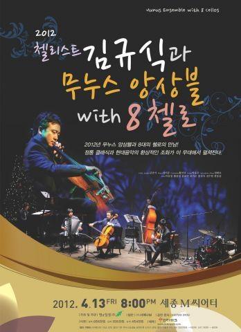 첼리스트 김규식과 무누스 앙상블 with 8 첼로  http://cafe.daum.net/culturepia/RhHW/17