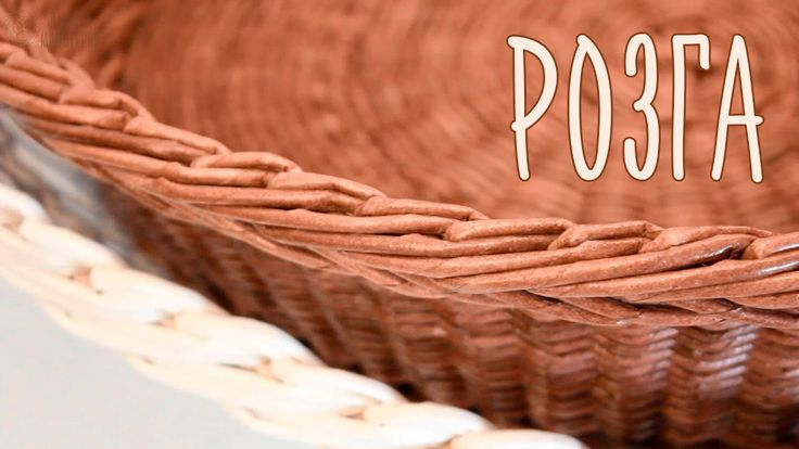 Мастер-класс по плетению классической кромки из бумажных или газетных трубочек. В видео эта загибка показана на примере розги из трех прутьев, но техника пон...