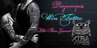 Giveaway Διαγωνισμός Xtra Vipes Tattoo: Κέρδισε το tattoo τ...