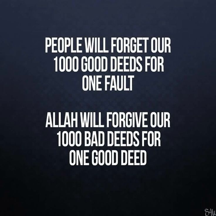 """People will forget our 1000 good deeds for one fault. Allah Subhanahu wa Ta'ala will forgive our 1000 bad deeds for one good deed."" Subhan'Allah."