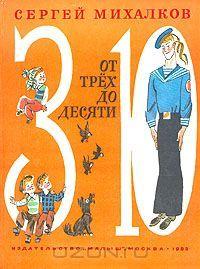 """Книга """"От трех до десяти"""" Сергей Михалков - купить книгу ISBN с доставкой по почте в интернет-магазине OZON.ru"""