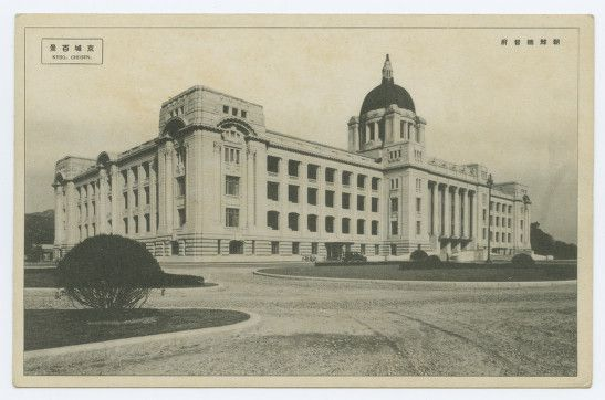 """""""Chosen Government General Building"""" Japanese Governor-General Bldg., strategically positioned in front of Changdeokgung palace, destroyed after 1945. 1933-1945 East Asia Images, Imperial Postcard Collection, Lafayette College."""