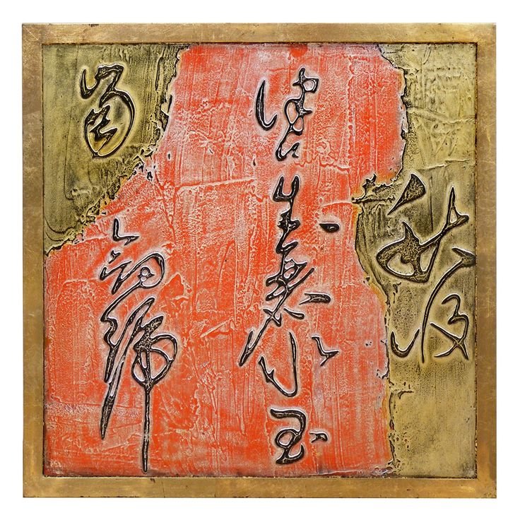 Contemporary Chinese Wall Plaque. This Fine Art Wooden Wall Plaque With  Calligraphy Is A Great