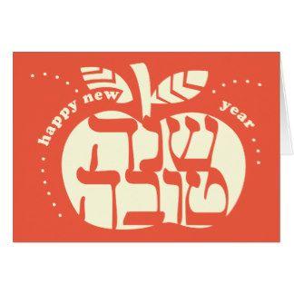 rosh hashanah card free