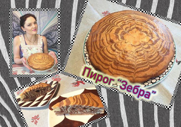 Пирог «Зебра»!!!Необычный пирог;-)Простой рецепт пирога Zebra Cake.