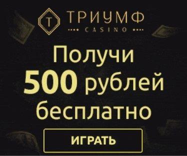 i казино бонус после регистрации
