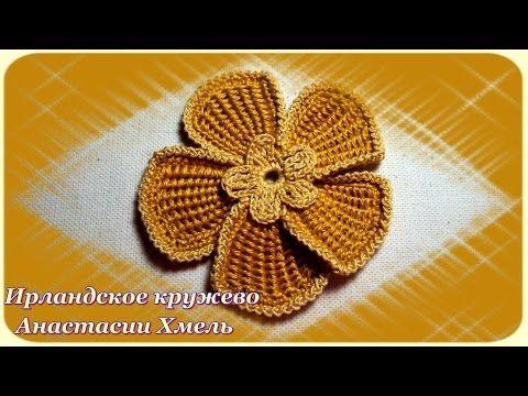 Видео-урок. Цветок крючком в технике тунисского вязания. Ирландское кружево. - YouTube