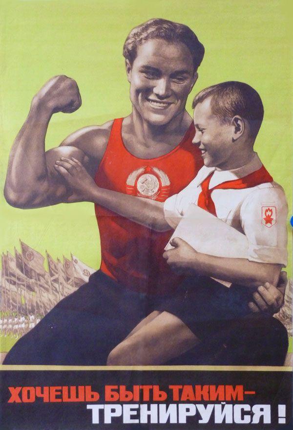 Виктор Корецкий и Агитплакат 17