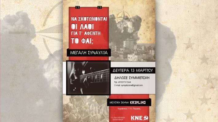 Συναυλία στις 13 Μάρτη ενάντια στους πολέμους και τις ιμπεριαλιστικές επεμβάσεις | 902.gr