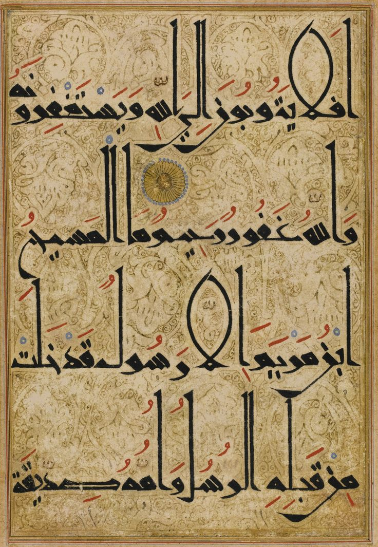 A rare and finely decorated Qur'an leaf in eastern Kufic script, Persia or Central Asia, circa 1075-1125 AD (2)