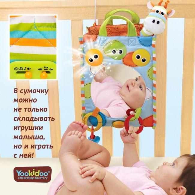Музыкальная Yookidoo - Сумочка-зеркало    Акция и скидки!   Веселые дружелюбные игрушки для любимого малыша – необычная сумочка с зеркалом и смешной Жирафик. В сумочку можно не только складывать игрушки малыша, но и играть с ней!  Жираф - мягкая игрушка-погремушка с милой мордочкой-вышивкой, с мягкими ушками, рожками, гривой и хвостиком. Использованы ткани разной фактуры.  4 режима игры: 1) музыка и свет – 3 варианта коротких проигрышей и одновременное перемигивание огоньков в цветных…