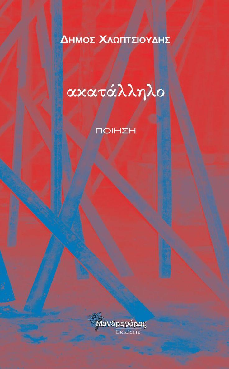 Το βιβλίο της εβδομάδας #49, Γράφει και παρουσιάζει ο Θάνος Γώγος ~ Θράκα Περιοδικό - Εκδόσεις