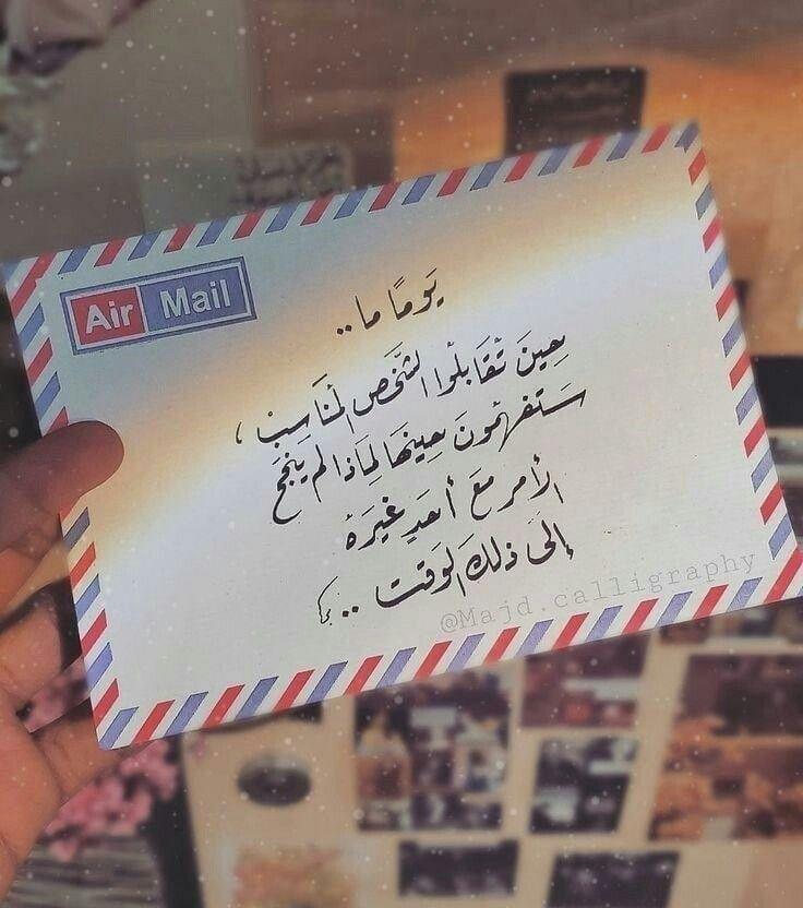 من ساعي البريد إلى الحبيب والمحبوب رسالة In 2021 Photo Quotes Words Arabic Words