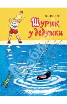 Николай Носов - Шурик у дедушки обложка книги