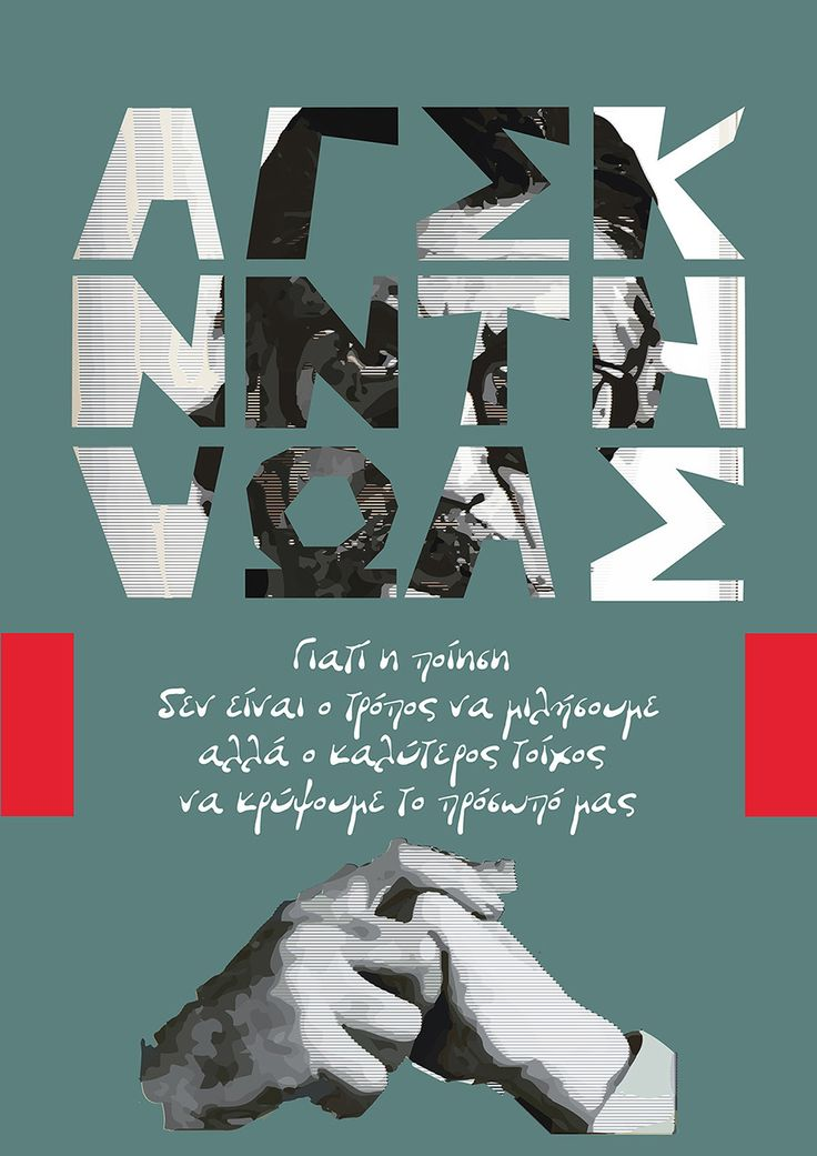 M. Anagnostakis / Posters on Behance