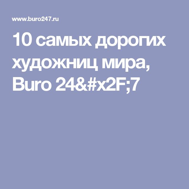10 самых дорогих художниц мира, Buro 24/7