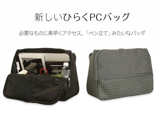 新しいひらくPCバッグ | ひらくPCバッグ - SUPER CLASSIC