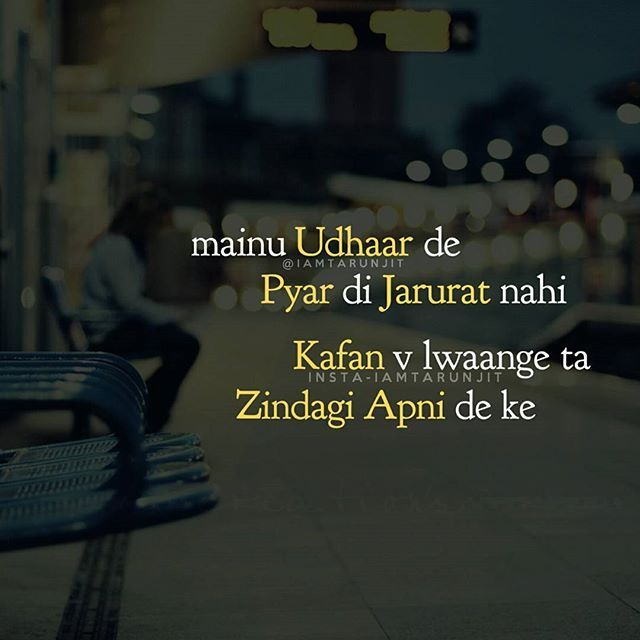 Pin by Shivesh Anand on Punjabi quotes | Mixed feelings quotes