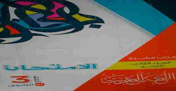 تحميل كتاب الامتحان لغة عربية Pdf للصف الثالث الثانوي 2021 Arabic Language Language Books