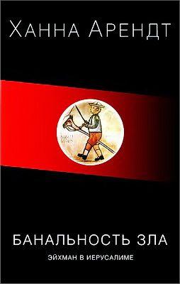 чудеснейшая книга Ханны Аренд http://eshatos-lib.ru/arendt-banalnost-zla