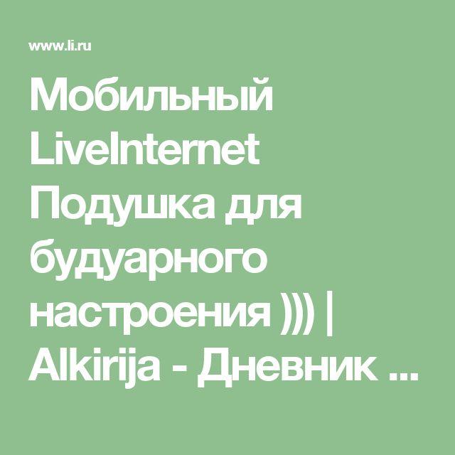 Мобильный LiveInternet Подушка для будуарного настроения ))) | Alkirija - Дневник Alkirija |
