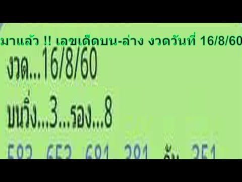 Thai lottery tips 16/8/60, Part 12 - (More info on: https://1-W-W.COM/lottery/thai-lottery-tips-16860-part-12/)