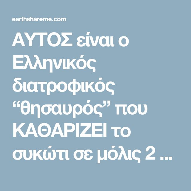 """ΑΥΤΟΣ είναι ο Ελληνικός διατροφικός """"θησαυρός"""" που ΚΑΘΑΡΙΖΕΙ το συκώτι σε μόλις 2 μέρες"""