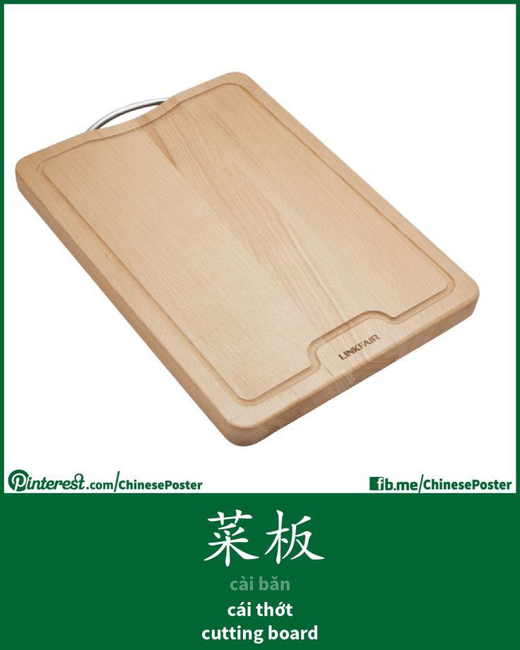 菜板 - cài bǎn - cái thớt - cutting board