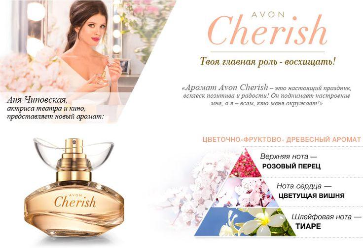 Avon Cherish - AVON Продукты