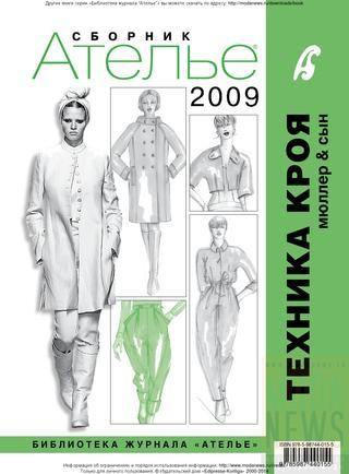 Сборник «Ателье-2009». Техника кроя «М.Мюллер и сын».