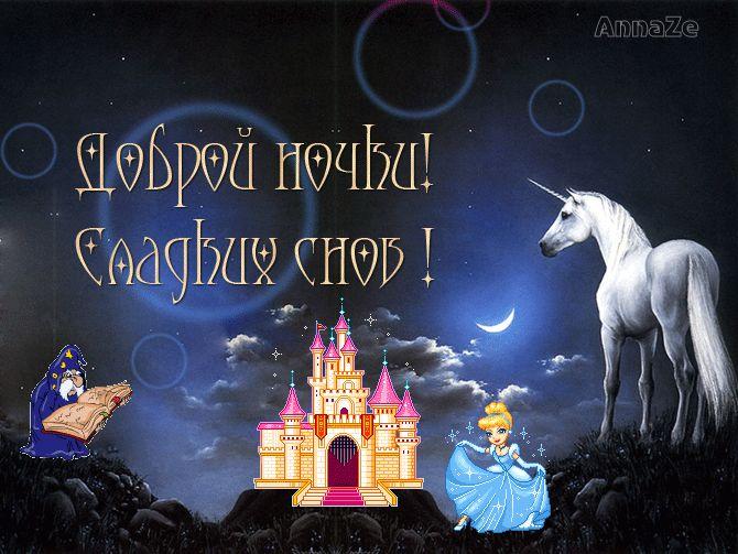Красивые открытки спокойной ночи принцесса, шубе смешная