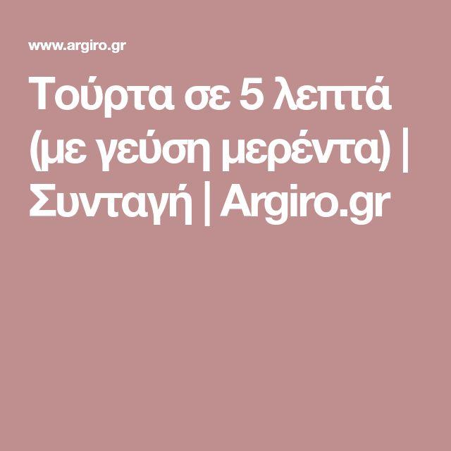 Τούρτα σε 5 λεπτά (με γεύση μερέντα) | Συνταγή | Argiro.gr