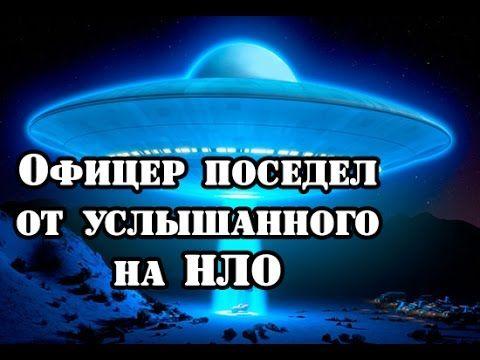Человека забрали на НЛО пришельцы