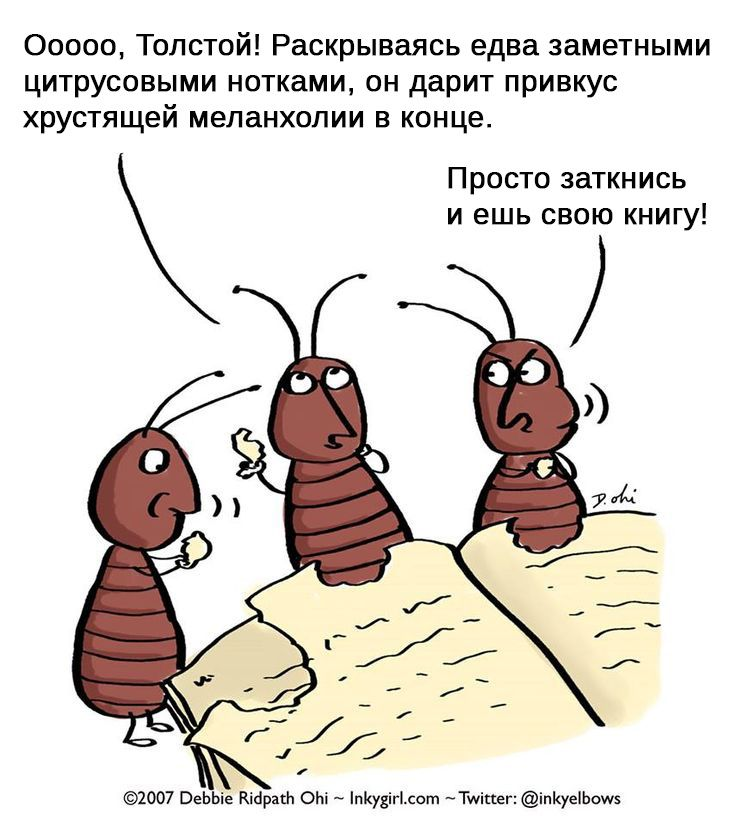 """Вот что значит """"книжный червь""""!"""