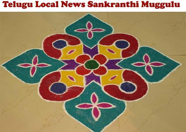 Sankranthi Simple Muggului.Sankrnathi koli