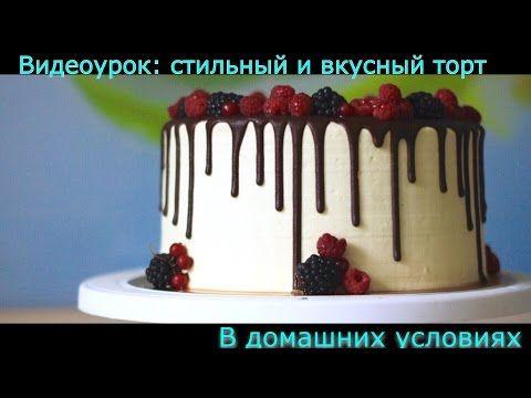 Пошаговый видео рецепт Торт: бисквит, крем, шоколадная глазурь, фруктовое украшение. Рецепты тортов - YouTube
