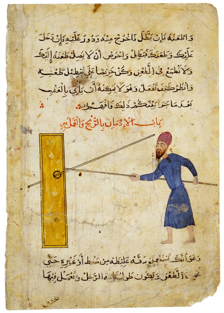 "Miniature from a furusiyya manuscript. ""A Mamluk Training with a Lance""  Egypt or Syria; c. 1500"