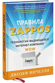 Правила Zappos