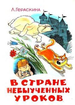 В стране невыученных уроков (1969)DVDRip
