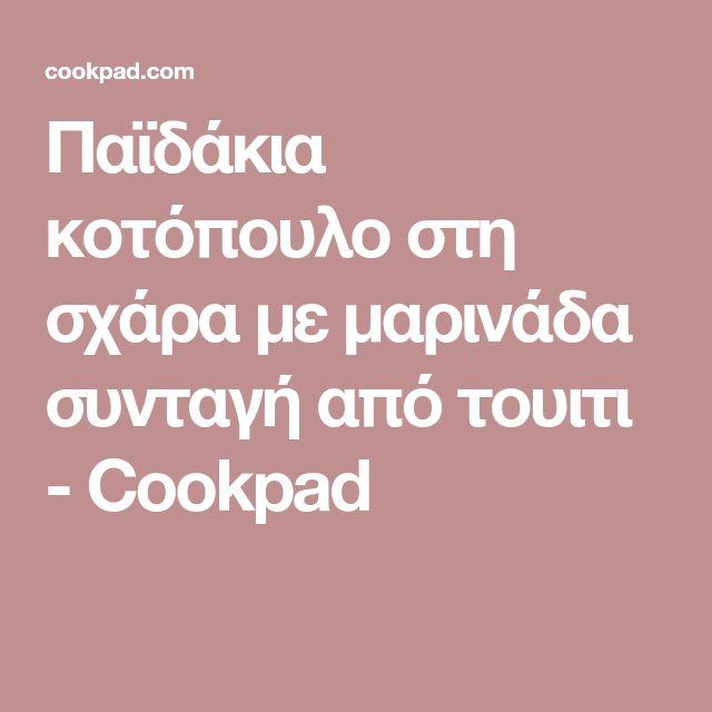 Παϊδάκια κοτόπουλο στη σχάρα με μαρινάδα συνταγή από τουιτι - Cookpad